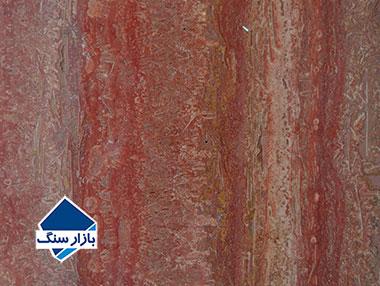 سنگ ساختمانی تراورتن قرمز آذرشهر